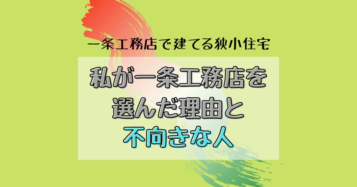blog_icatch_reason-for-choosing-ichijo
