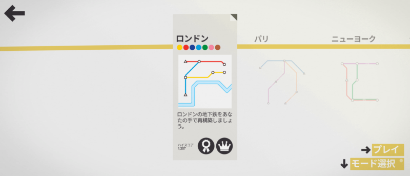 image_mini_metro_select_map